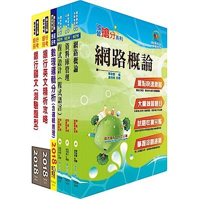 土地銀行(資訊人員-機房、主機系統、程式設計)套書(贈題庫網帳號、雲端課程)