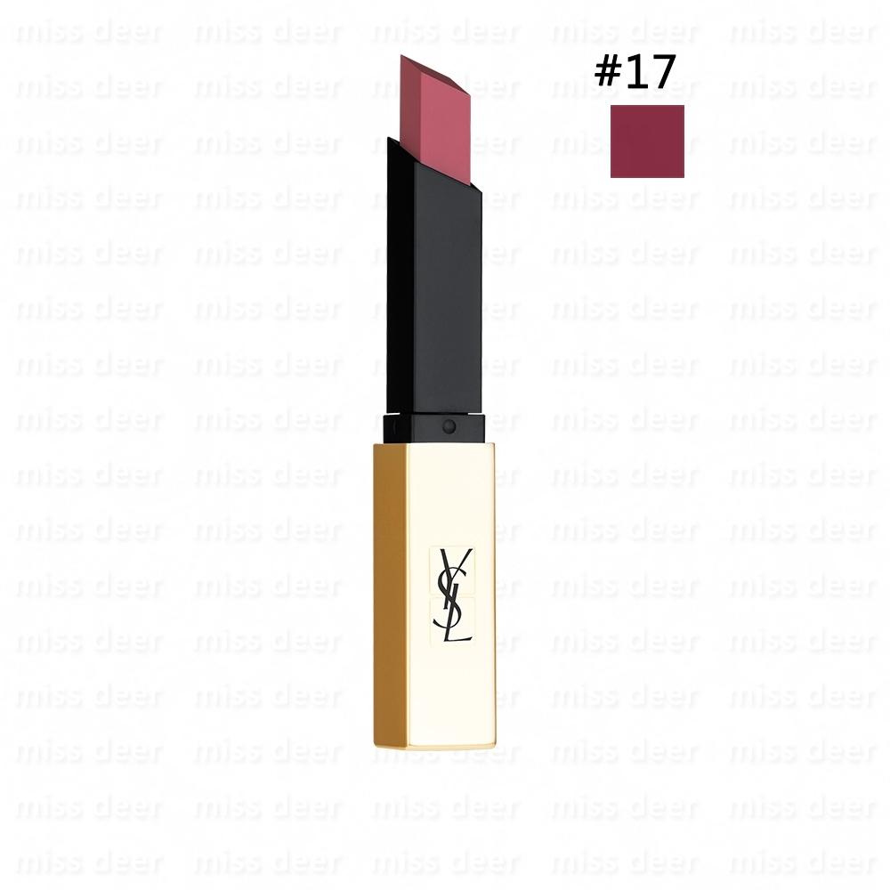 (即期品)YSL 奢華緞面絲絨唇膏#17裸色叛逆 2.2g