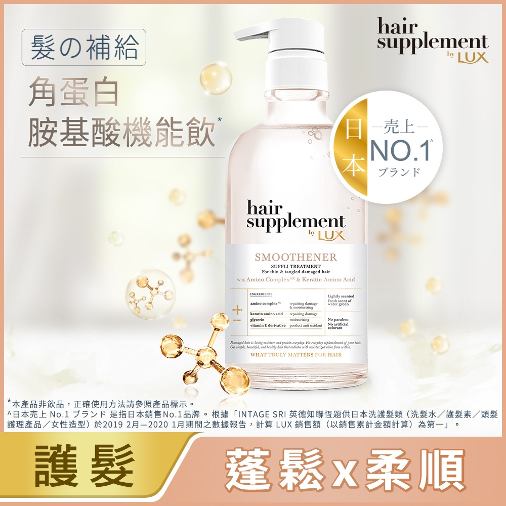 麗仕 髮の補給 角蛋白胺基酸護髮乳450g