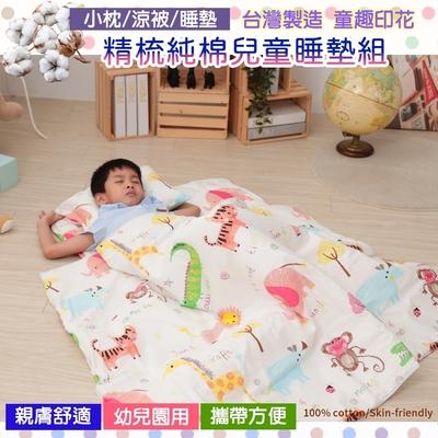 Leafbaby 台灣製幼兒園專用可機洗200織紗精梳純棉兒童睡墊三件組 動物園班