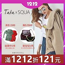 TATA獨家現折121