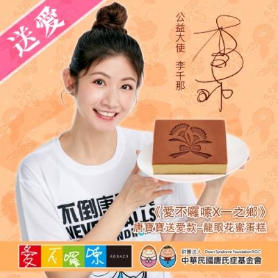 愛不囉嗦×一之鄉‧唐寶寶送愛款-龍眼花蜜蛋糕(購買者不會收到商品)