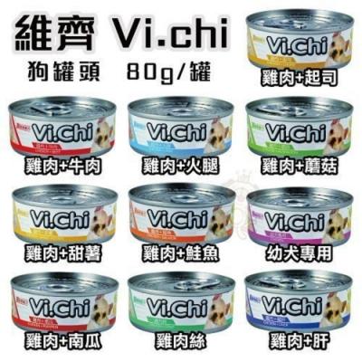 維齊Vi.Chi 《經典 機能狗罐-依現貨混搭》80g 24罐組
