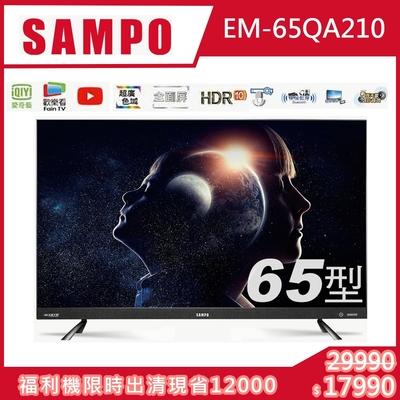 【福利品】SAMPO聲寶 4K UHD Smart 65型LED液晶顯示器 EM-65QA210