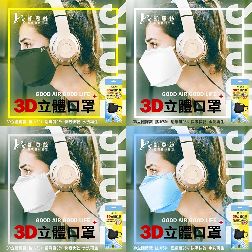 凱恩絲 超纖棉柔3D立體口罩3入組-四色可選(成人專用款)