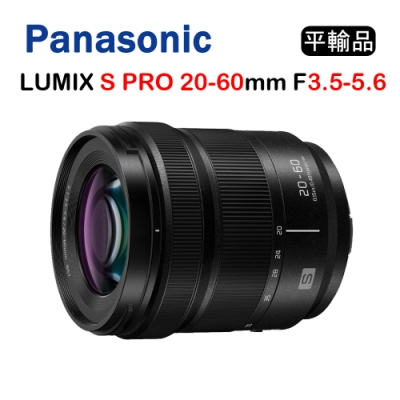 Panasonic LUMIX S PRO 20-60mm F3.5-5.6 (平行輸入)送UV保護鏡+吹球清潔組