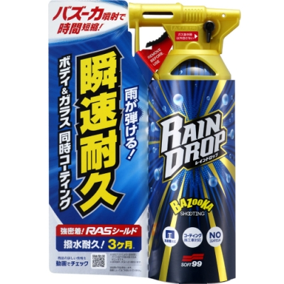 日本SOFT99鍍膜劑(車身、玻璃用)-急速配