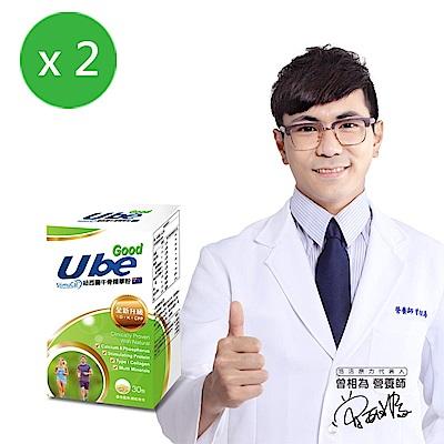 悠活原力 UBe Goob優必固 紐西蘭牛骨鈣精華粉X2盒(30條/盒)