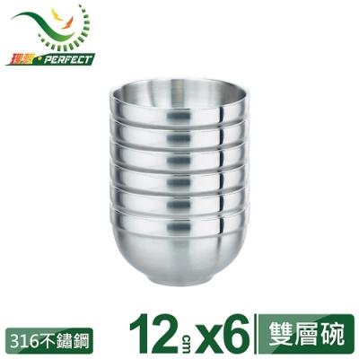 [PERFECT 理想] 極緻316雙層碗12cm 6入無蓋