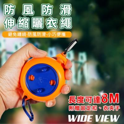 WIDE VIEW 防風防滑伸缩曬衣繩(ZCT-01)