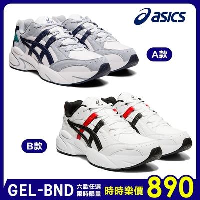 【時時樂】ASICS 亞瑟士 熱銷限量GEL-BND 六款可選 男女 運動休閒鞋