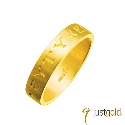 鎮金店Just Gold 深刻純金系列 黃金戒指 男女對戒(女戒)