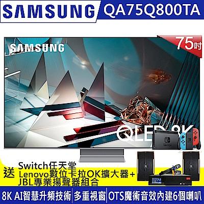 SAMSUNG三星 75吋 8K QLED量子連網液晶電視 QA75Q800TAWXZW
