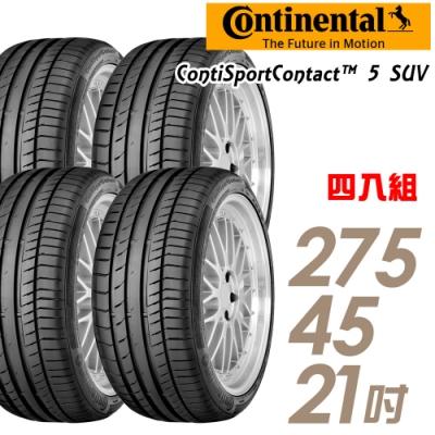 【馬牌】CSC5 SUV 運動性能輪胎_四入組_275/45/21(CSC5SUV)