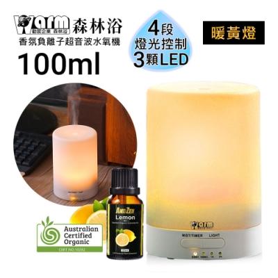 Warm 燈控/定時超音波負離子水氧機 W-116 暖黃燈