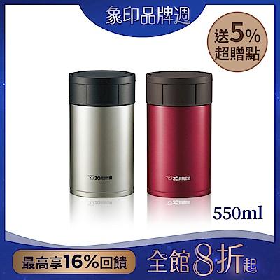 象印*0.55L*可分解杯蓋不鏽鋼真空燜燒杯(SW-HAE55)(快)