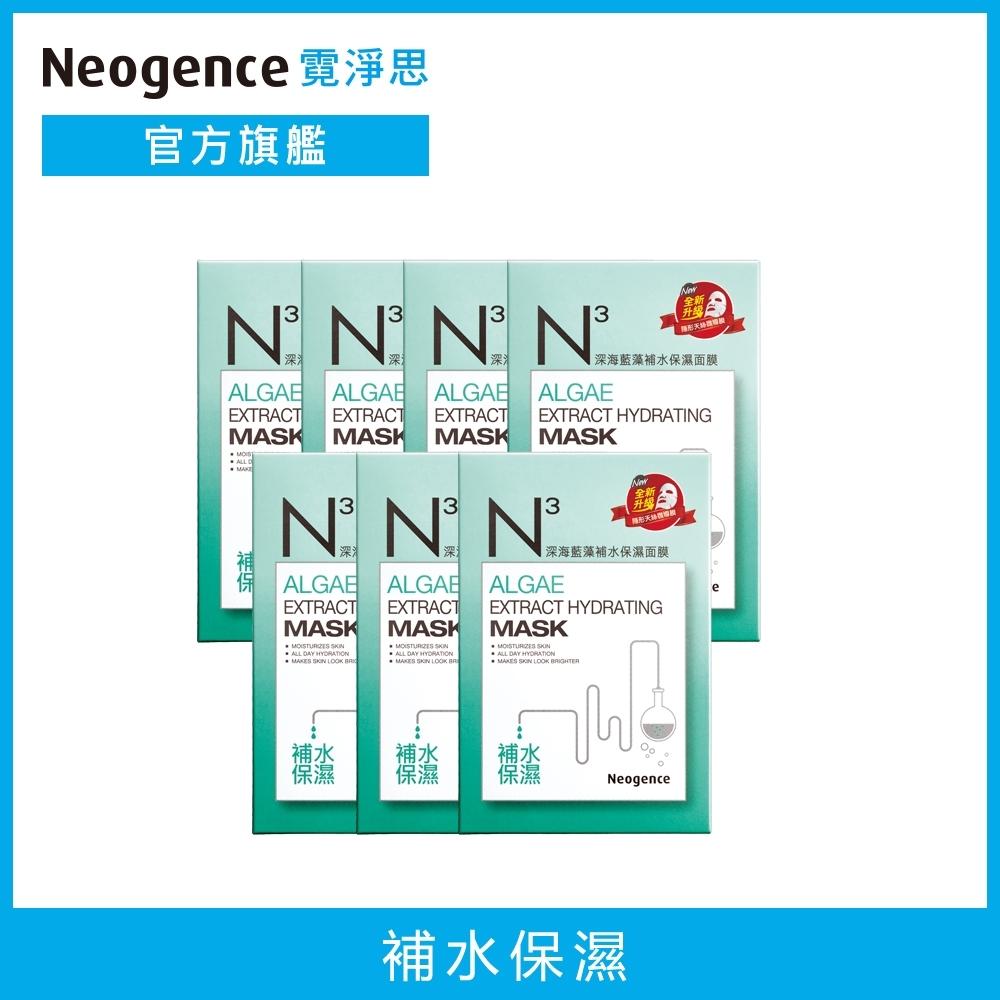 Neogence霓淨思 N3深海藍藻補水保濕面膜7入組(共42片)