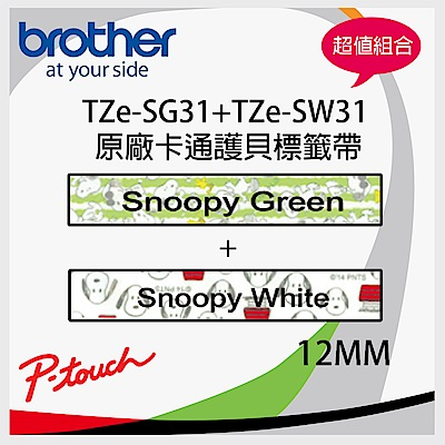 【組合】brother TZe-SG31+TZe-SW31 12MM 原廠卡通護貝標籤帶