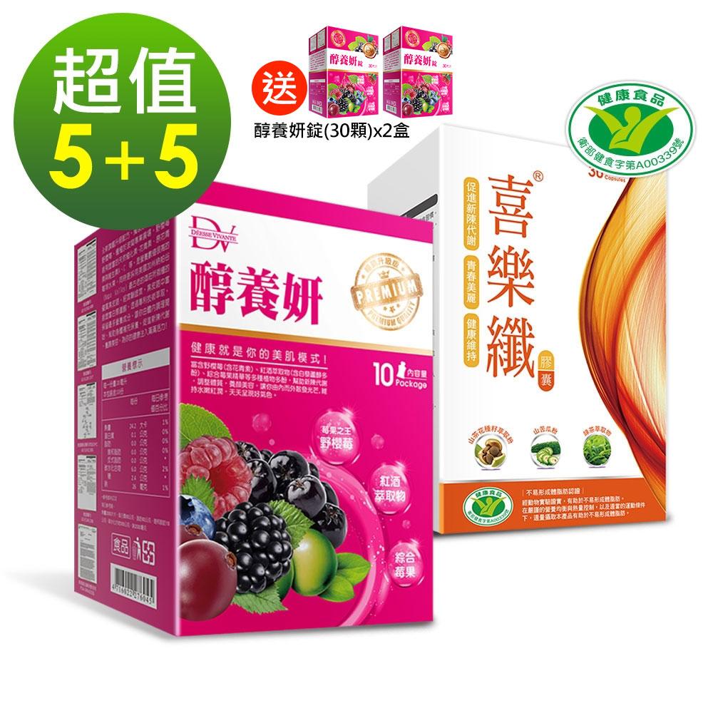 DV笛絲薇夢-醇養妍5入+喜樂纖5入(美麗雙享組)