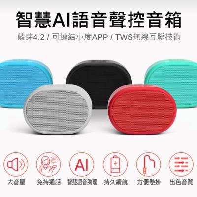 IS-S12 語音聲控AI智慧音箱藍牙喇叭