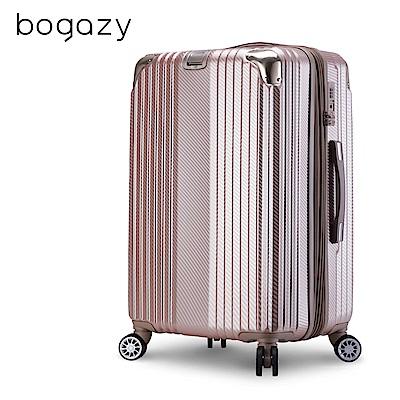 Bogazy 眩光迷情 26吋防爆拉鍊可加大編織紋行李箱(香檳金)