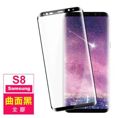 三星 Galaxy S8 全膠絲印 曲面黑 手機螢幕保護貼