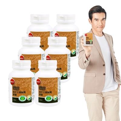 滿額最高送500超贈點)【葡萄王】認證樟芝王60粒X6瓶 (國家護肝與調節血壓雙效健康食品認證)