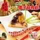 嘉義福源 栗子蛋黃花生香菇肉粽(210g/入,10入) product thumbnail 1