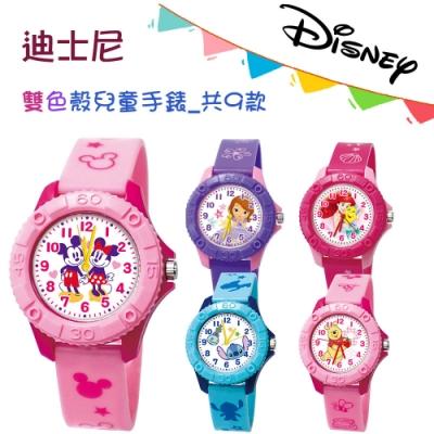 Disney迪士尼系列雙色殼兒童手錶35mm-9款任選