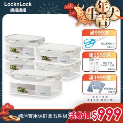 樂扣樂扣 tritan純淨抗菌保鮮盒組