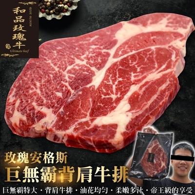 【鮮肉王國】美國玫瑰安格斯PRIME背肩牛排4片(每片約450g)
