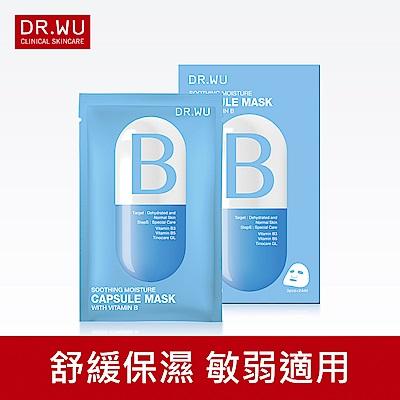 DR.WU保濕舒緩膠囊面膜3PCS-B
