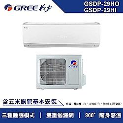 [無卡分期12期]格力 4-6坪變頻冷暖一對一分離式GSDP-29HO/GSDP-29HI