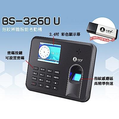 巧掌櫃 BS-3260U 指紋機 考勤機 智能考勤機 二合一考勤機 指紋辨識 密碼考勤機