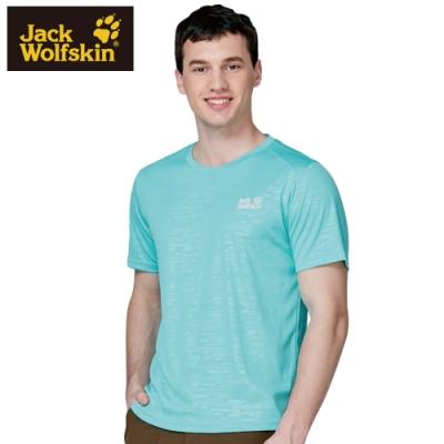 【Jack Wolfskin 飛狼】男 圓領短袖排汗衫 T桖『湖水綠』