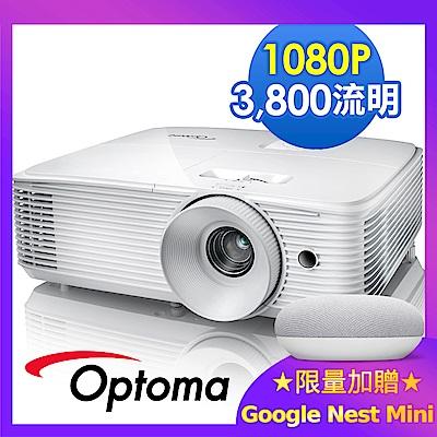 Optoma HD30HDR 旗艦高亮度家庭娛樂投影機(限量送Google 智慧音箱)