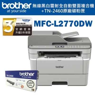 Brother MFC-L2770DW 無線黑白雷射自動雙面複合機+TN-2460碳粉匣