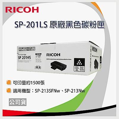 RICOH 407257 SP 201LS原廠碳粉匣