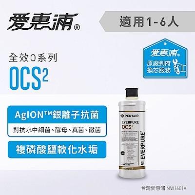 愛惠浦 到府安裝 全效系列濾芯 EVERPURE OCS2
