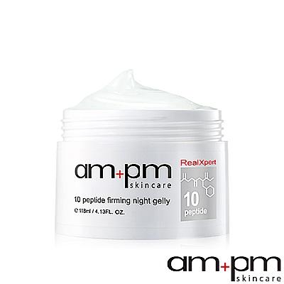 ampm牛爾【任3件5折起】RX10胜肽抗皺緊緻晚安凍膜