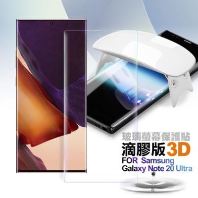 NISDA for Samsung Galaxy Note 20 Ultra 滴膠版3D玻璃保護貼 (附UV固化燈)