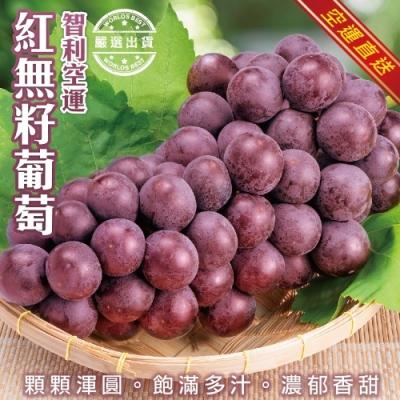 【天天果園】智利空運紅無籽葡萄3盒(每盒500g)