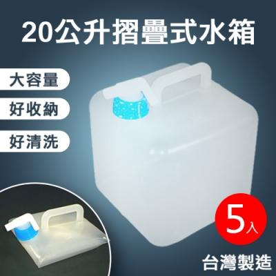 【5入】20公升-摺疊式水箱 收納飲用水箱 台灣製造