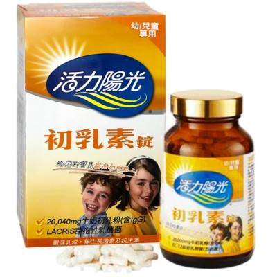 活力陽光 兒童初乳素錠(120錠/罐)