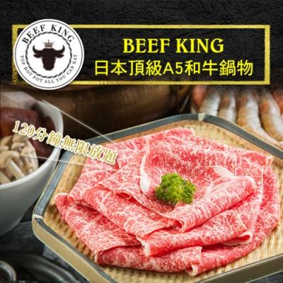 (台北/台中)Beef King日本頂級A5和牛鍋物經典饗宴吃到飽(2張)