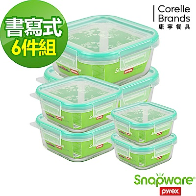 Snapware康寧密扣 綠風草原耐熱玻璃方形保鮮盒6入組(601)