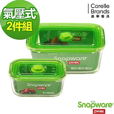 Snapware康寧密扣 Eco One Touch氣壓式玻璃保鮮盒2件組(201)