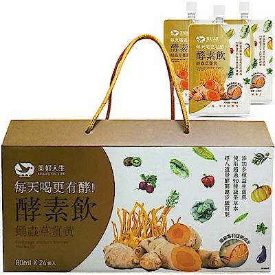 美好人生 蛹蟲草薑黃雙專利酵素飲禮盒(80ml*24包/盒)
