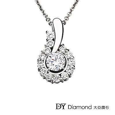 DY Diamond 大亞鑽石 18K金 0.50克拉 F/VS2 華麗時尚鑽墜