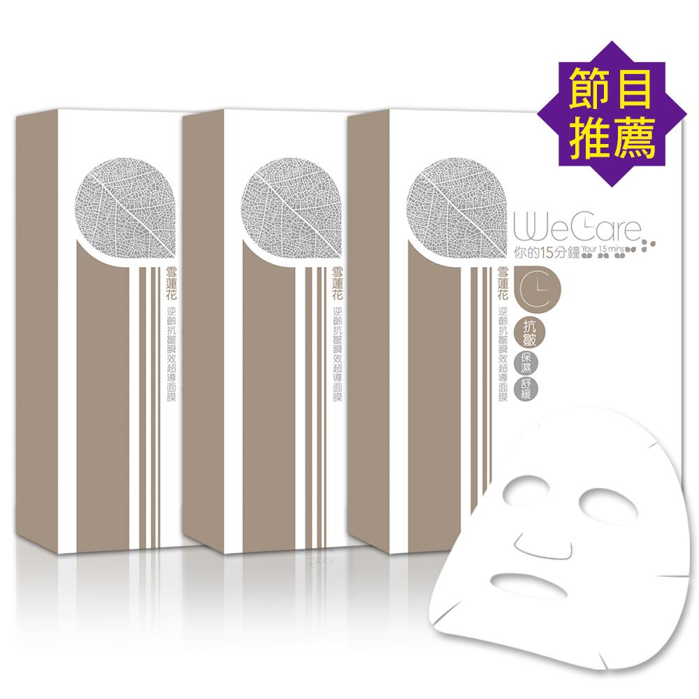 【即期品】WeCare你的15分鐘 雪蓮花逆齡抗皺瞬效超導面膜3盒/15片★原價2940